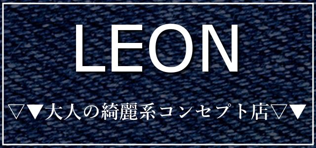 大人の綺麗系コンセプト店LEON